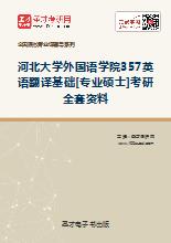 2019年河北大学外国语学院357英语翻译基础[专业硕士]考研全套资料
