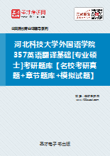 2019年河北科技大学外国语学院357英语翻译基础[专业硕士]考研题库【名校考研真题+章节题库+模拟试题】