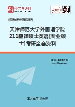 2021年天津师范大学外国语学院211翻译硕士英语[专业硕士]考研全套资料