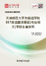 2018年天津师范大学外国语学院357英语翻译基础[专业硕士]考研全套资料