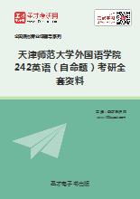 2018年天津师范大学外国语学院242英语(自命题)考研全套资料