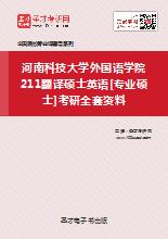 2019年河南科技大学外国语学院211翻译硕士英语[专业硕士]考研全套资料
