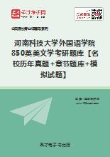 2019年河南科技大学外国语学院850英美文学考研题库【名校历年真题+章节题库+模拟试题】