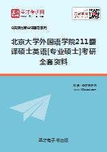 2019年北京大学外国语学院211翻译硕士英语[专业硕士]考研全套资料