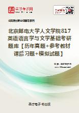2019年北京邮电大学人文学院817英语语言学与文学基础考研题库【历年真题+参考教材课后习题+模拟试题】