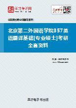 2019年北京第二外国语学院357英语翻译基础[专业硕士]考研全套资料