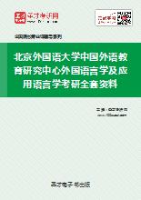 2019年北京外国语大学中国外语教育研究中心外国语言学及应用语言学考研全套资料