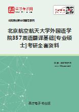 2020年北京航空航天大学外国语学院357英语翻译基础[专业硕士]考研全套资料
