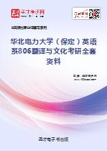 2021年华北电力大学(保定)英语系806翻译与文化考研全套资料