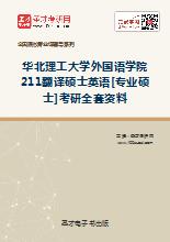 2018年华北理工大学外国语学院211翻译硕士英语[专业硕士]考研全套资料