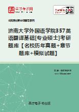 2021年济南大学外国语学院357英语翻译基础[专业硕士]考研题库【名校历年真题+章节题库+模拟试题】