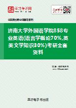 2021年济南大学外国语学院858专业英语(语言学概论70%,英美文学知识30%)考研全套资料