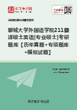 2018年聊城大学外国语学院211翻译硕士英语[专业硕士]考研题库【历年真题+专项题库+模拟试题】