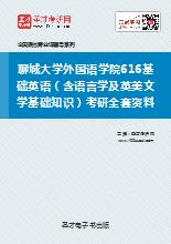2018年聊城大学外国语学院616基础英语(含语言学及英美文学基础知识)考研全套资料