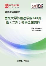 2018年鲁东大学外国语学院243英语(二外)考研全套资料