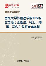 2018年鲁东大学外国语学院705综合英语(含语法、词汇、阅读、写作)考研全套资料