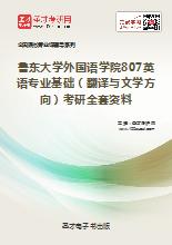 2018年鲁东大学外国语学院807英语专业基础(翻译与文学方向)考研全套资料
