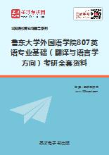 2019年鲁东大学外国语学院807英语专业基础(翻译与语言学方向)考研全套资料