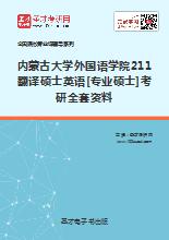 2019年内蒙古大学外国语学院211翻译硕士英语[专业硕士]考研全套资料