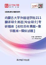 2019年内蒙古大学外国语学院211翻译硕士英语[专业硕士]考研题库【名校历年真题+章节题库+模拟试题】
