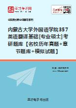 2019年内蒙古大学外国语学院357英语翻译基础[专业硕士]考研题库【名校历年真题+章节题库+模拟试题】