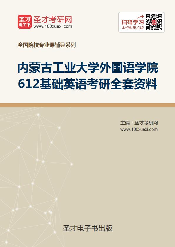 2018年内蒙古工业大学外国语学院612基础英语考研全套资料