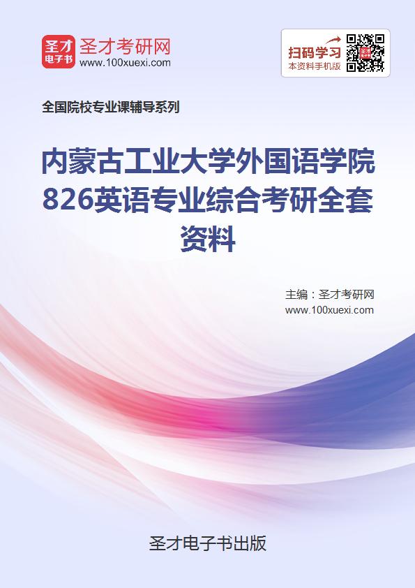 2018年内蒙古工业大学外国语学院826英语专业综合考研全套资料