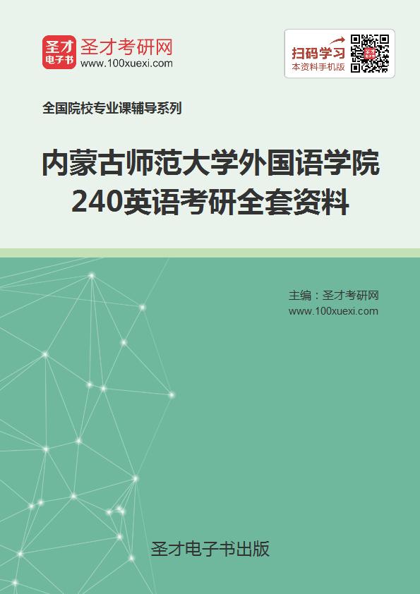2018年内蒙古师范大学外国语学院240英语考研全套资料