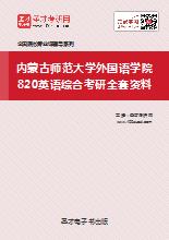 2019年内蒙古师范大学外国语学院820英语综合考研全套资料