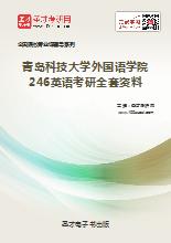 2019年青岛科技大学外国语学院246英语考研全套资料