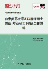 2020年曲阜师范大学211翻译硕士英语[专业硕士]考研全套资料