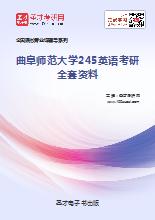 2018年曲阜师范大学245英语考研全套资料