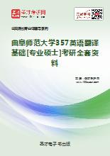 2019年曲阜师范大学357英语翻译基础[专业硕士]考研全套资料