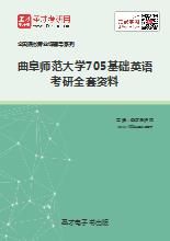 2021年曲阜师范大学705基础英语考研全套资料
