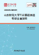 2019年山东财经大学712基础英语考研全套资料