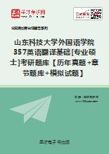 2021年山东科技大学外国语学院357英语翻译基础[专业硕士]考研题库【历年真题+章节题库+模拟试题】