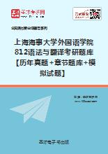 2019年上海海事大学外国语学院812语法与翻译考研题库【历年真题+章节题库+模拟试题】