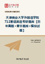 2019年天津商业大学外国语学院712基础英语考研题库【历年真题+章节题库+模拟试题】