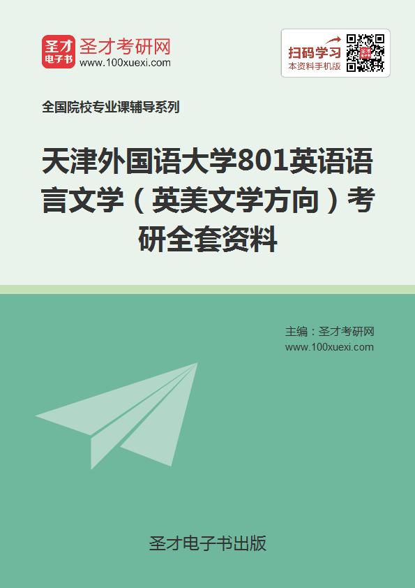 2018年天津外国语大学801英语语言文学(英美文学方向)考研全套资料