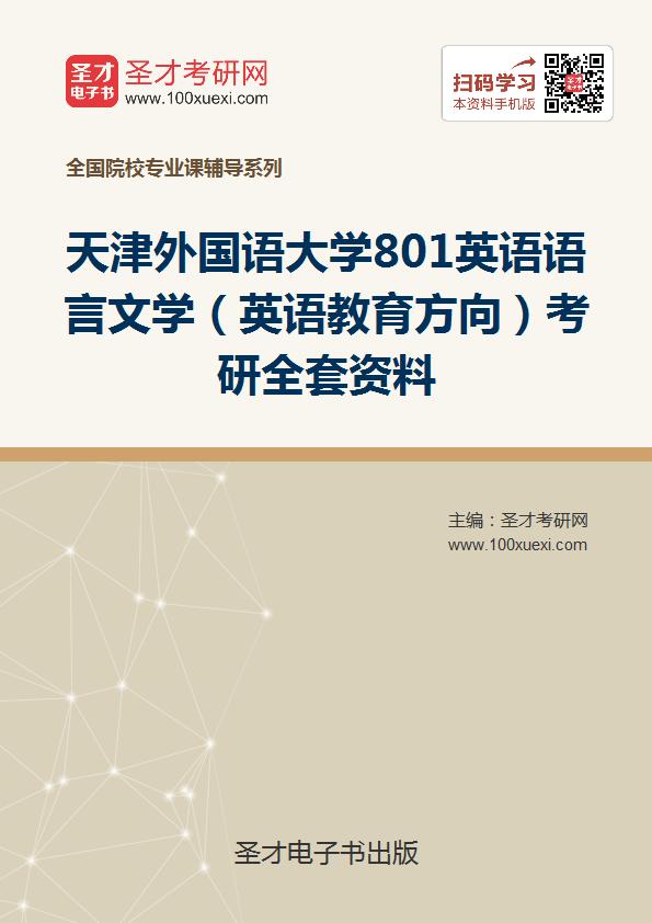 2018年天津外国语大学801英语语言文学(英语教育方向)考研全套资料