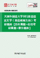 2020年天津外国语大学801英语语言文学(英语教育方向)考研题库【历年真题+名校真题+章节题库】