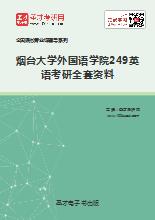 2018年烟台大学外国语学院249英语考研全套资料
