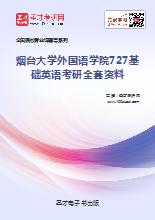 2018年烟台大学外国语学院727基础英语考研全套资料