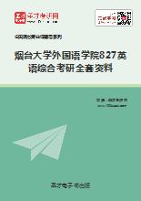 2018年烟台大学外国语学院827英语综合考研全套资料