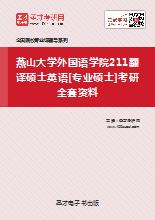 2019年燕山大学外国语学院211翻译硕士英语[专业硕士]考研全套资料