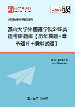 2018年燕山大学外国语学院245英语考研题库【历年真题+章节题库+模拟试题】