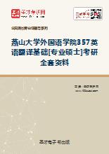 2019年燕山大学外国语学院357英语翻译基础[专业硕士]考研全套资料