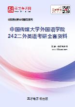 2018年中国传媒大学外国语学院242二外英语考研全套资料