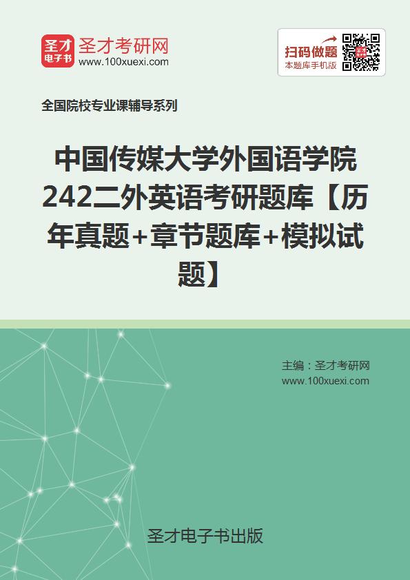 2020年中国传媒大学外国语学院242二外英语考研题库【历年真题+章节题库+模拟试题】