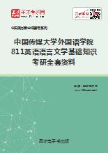 2018年中国传媒大学外国语学院811英语语言文学基础知识考研全套资料